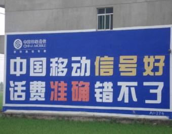 【招标】2019-2020年垫江分公司农墙体广告位租赁