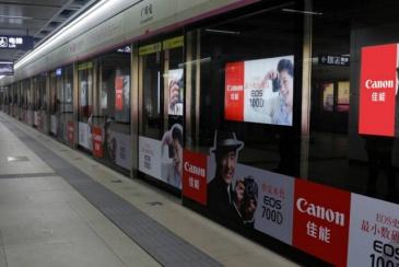 【招标】罗湖区建国家森林地铁宣传广告投放项目