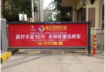 【招标】2020年新乡联通市区道闸广告发布