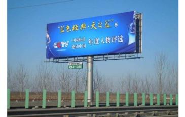 【招标】贵州习酒2020年贵遵复线户外大牌广告投放