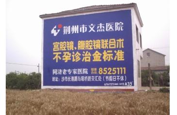 【招标】移动四川公司巴中分公司户外墙体广告项目