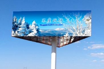 【设备】四川省阿坝羌族自治州公益户外广告牌项目