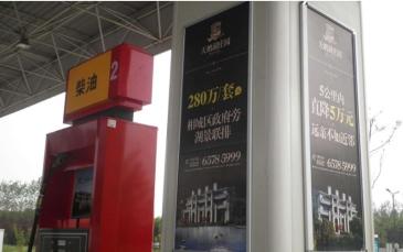 【招标】中石化莆田分公司加油站户外广告合作