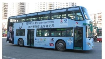 """【招标】陕西德安通""""品牌公交车身广告投放项目"""