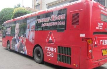 【招标】中国银联安徽分公司淮南公交广告投放服务