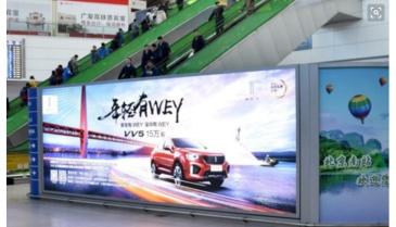 【招标】聊城市文化和旅游局北京南站广告牌投放