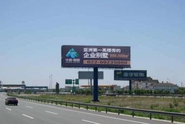 【招标】中国有机谷高速公路户外广告发布