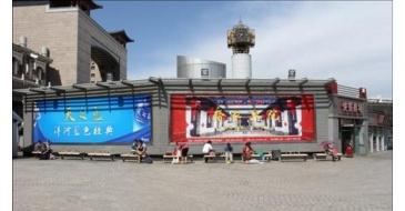 【招标】北京西客站北广场大型广告位招商项目