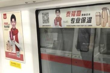泰福高亮相公交地铁,线上线下齐送温暖