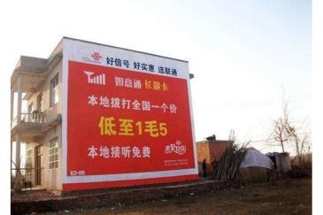 【招标】淮南联通2019年乡镇高墙墙体广告项目