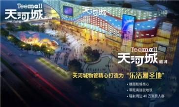 桂城天河城今年10月开业 10万㎡