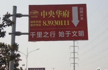 【招标】2020年新乡联通延津县交通指示牌广告发布