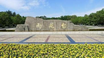 【招标】南京市雨花台区墙体户外广告位三年使用权