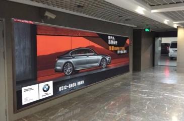 【招标】五棵松地下停车场B2层广告使用权项目