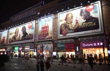 【招标】国际篮联北京赛区城市宣传户外LED大屏