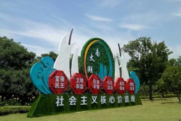 【设备】凤凰镇宣传统战科公益广告街景雕塑工程