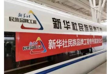 【招标】上海农商银行城际高铁广告项目服务