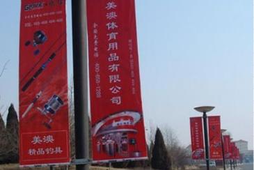 【招标】独山子区灯杆道旗广告发布采购项目