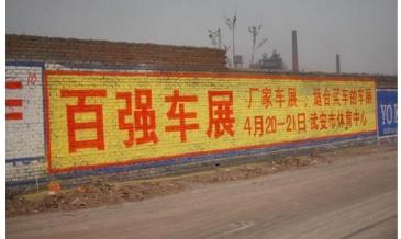 【招标】青岛苏宁易购乡镇户外墙体广告招标项目