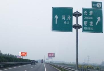 济广高速长清互通72km+900m处单立柱图片
